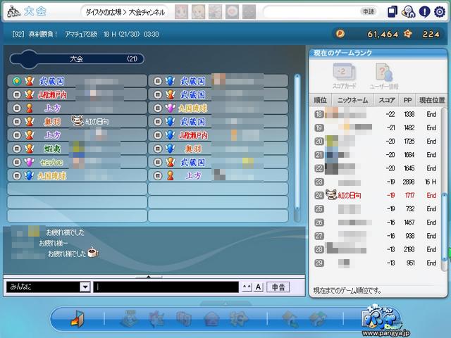 pangya_104.jpg
